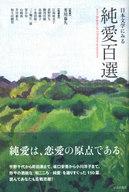 <<エッセイ・随筆>> 日本文学にみる純愛百選 / 芳川泰久