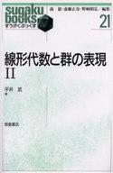 <<科学・自然>> 線形代数と群の表現 2 すうがくぶっくす 21 / 平井武