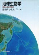 <<科学・自然>> 地球生物学-地球と生命の進化 / 池谷仙之