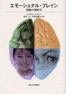 <<科学・自然>> エモーショナル・ブレイン 情動の脳科学 / J・ルドゥー