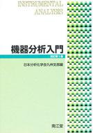 <<科学・自然>> 機器分析入門 改訂第3版 / 日本分析化学会九州支