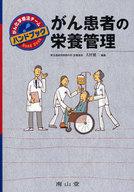 <<健康・医療>> がん患者の栄養管理 がん化学療法チームハンドブック / 大村健二