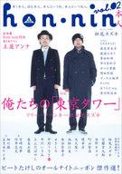 <<エッセイ・随筆>> hon・nin 本人 2 / 松尾スズキ