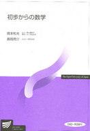 <<科学・自然>> DVD付)初歩からの数学 / 岡本和夫