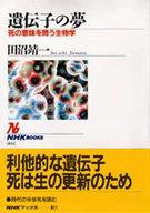 <<科学・自然>> 遺伝子の夢 死の意味を問う生物学 / 田沼靖一
