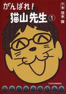 <<健康・医療>> がんばれ!猫山先生 1 / 茨木保