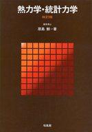 <<科学・自然>> 熱力学・統計力学 改訂版 / 原島鮮