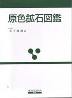 <<科学・自然>> 原色鉱石図鑑 保育社の原色図鑑 14 / 木下亀城