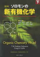 <<科学・自然>> ソロモンの新有機化学 下 第9版 / 池田正澄