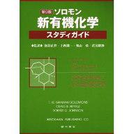 <<科学・自然>> ソロモン新有機化学スタディガイド 第9版 / T・W・グラハム
