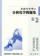 <<科学・自然>> わかりやすい分析化学問題集 / 田中秀治
