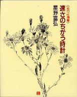 <<芸術・アート>> 花の詩画集 速さのちがう時計 / 星野富弘