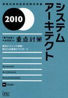 <<コンピュータ>> 2010 システムアーキテクト「専門知識+午後問題」の重点対策 / 岡山昌二