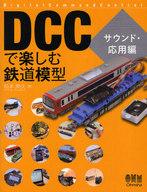 <<産業>> DCCで楽しむ鉄道模型 サウンド・応用編 / 松本典久