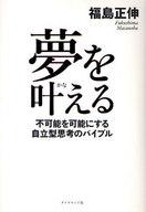 <<政治・経済・社会>> 夢を叶える-不可能を可能にする自立型思考 / 福島正伸