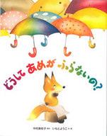 <<児童書・絵本>> どうして雨がふらないの? / 中村美佐子