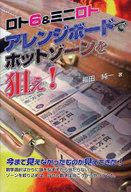 <<趣味・雑学>> ロト6&ミニロト アレンジボードでホット / 福田純一
