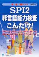 <<ビジネス>> 12 SPI2非言語能力検査こんだけ!