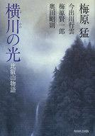<<エッセイ・随筆>> 横川の光 比叡山物語 / 梅原猛