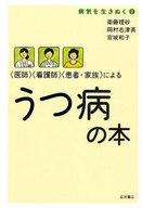 <<健康・医療>> 病気を生きぬく うつ病の本 / 衛藤理砂