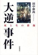 <<政治・経済・社会>> 大逆事件 / 田中伸尚