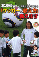 <<スポーツ>> DVD付)北澤豪の「サッカーの教え方」教えます / 北澤豪