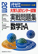 <<教育・育児>> 数学1・A / 代々木ゼミナール