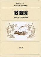 <<教育・育児>> 教職論 / 新井保幸