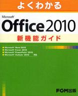 <<コンピュータ>> よくわかる MS Office2010 新機能ガイド