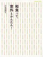 <<料理・グルメ>> 和食って、意外とかんたん! / 小田真規子