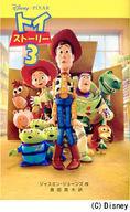 <<児童書・絵本>> トイ・ストーリー 3 ディズニーアニメ小説版 84 / J・ジョーンズ