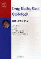 <<健康・医療>> Drug-ElutingStentG 3 / 山口徹