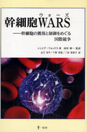 <<科学・自然>> 幹細胞WARS 幹細胞の獲得と制御をめぐ / S・フォックス