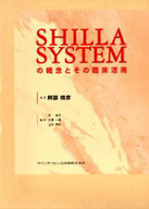 <<健康・医療>> SHILLA SYSTEMの概念とその臨 / 阿部晴彦