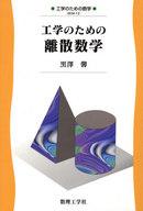 <<科学・自然>> 工学のための離散数学 / 黒澤馨