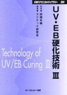 <<科学・自然>> UV・EB硬化技術 3 普及版 / 田畑米穂