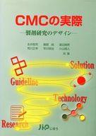 <<健康・医療>> CMCの実際 製剤研究のデザイン / 永井恒司