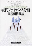 <<科学・自然>> 現代ファイナンス分析-資産価格理論 / J・P・ダンシン