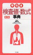 <<健康・医療>> 早引き 検査値・数式事典 第2版