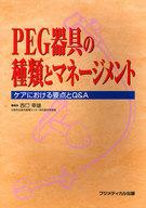 <<健康・医療>> PEG器具の種類とマネージメント / 西口幸雄