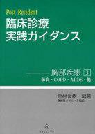 <<健康・医療>> 臨床診療実践ガイダンス-胸部疾患 3 / 龍村俊樹