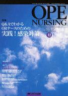 <<健康・医療>> オペナーシング 21-12