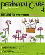 <<健康・医療>> ペリネイタルケア 26- 4