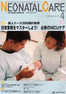 <<健康・医療>> ネオネイタルケア 20- 4