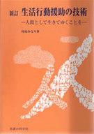 <<健康・医療>> 新訂 生活行動援助の技術-人間として生き / 川島みどり