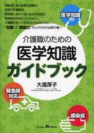 <<健康・医療>> 介護職のための医学知識ガイドブック / 大瀧厚子