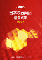 <<健康・医療>> 07 JAPIC日本の医薬品構造式集 / 日本医薬情報センター