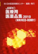 <<健康・医療>> 10 JAPIC医療用医薬品集 / 日本医薬情報センター