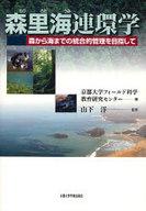 <<科学・自然>> 森里海連環学-森から海までの統合的管理を / 山下洋