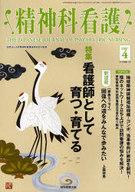 <<健康・医療>> 精神科看護 34- 4 / 日本精神科看護技術協